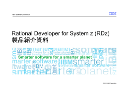 製品紹介資料 Rational Developer for System z (RDz) IBM Software, Rational