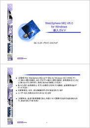 WebSphere MQ V6.0 for Windows 導入ガイド