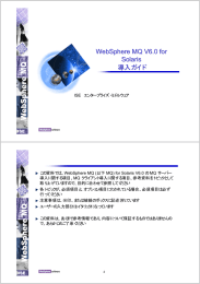 WebSphere MQ V6.0 for Solaris 導入ガイド
