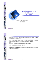 WebSphere MQ V 7.1 for Windows 導入ガイド