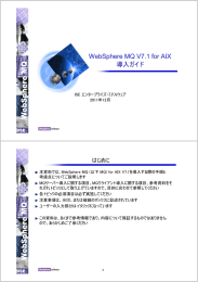WebSphere MQ V7.1 for AIX 導入ガイド はじめに