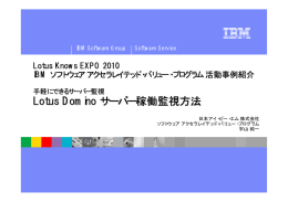 Lotus Domino サーバー稼働監視方法 Lotus Knows EXPO 2010 IBM