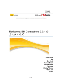 Redbooks:IBM Connections 3.0.1 の  カスタマイズ Allen Dean