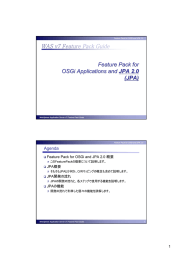 Feature Pack for OSGi Applications and JPA 2.0