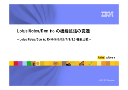 Lotus Notes/Domino の機能拡張の変遷 - Lotus Notes/Domino R4.6/5/6/6.5/7/8/8.5 機能比較 - ®