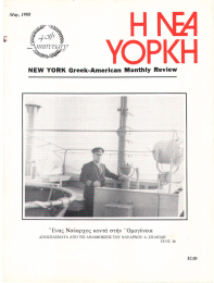 NEW Greek-Amerlcan  Monthly YORK Reνiew