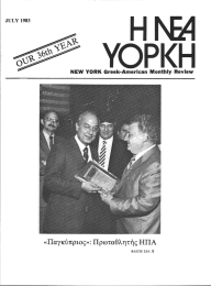JULY 1983 NEW YORK  Greek-American  Monthly  Review 9 BAEIIE :!:EA.