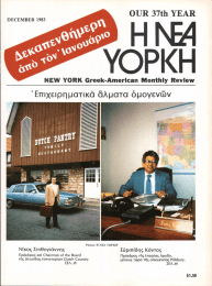OUR  37th  YEAR 'EnIXElprU.lOTIKO aA~OTO 6~OYEVWV NEW YORK