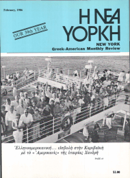 . NEW  YORK Greek-Amerlcan  Monthly  Revlew /!Ελληνοαμερικανική