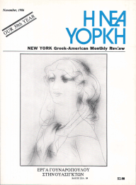 ~\ NEW YORK  Greek-Amerlcan  Monthly \ $2.00