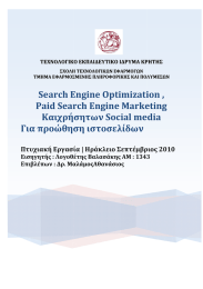 Search Engine Optimization Paid Search Engine Marketing Καιχρήσητων