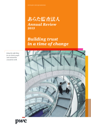 あらた監査法人 Building trust in a time of change Annual Review