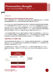 Provocative thought PwC Australia日本語ニュースレター ~ ~