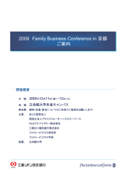 2009 Family Business Conference in 京都 ご案内 2009 12